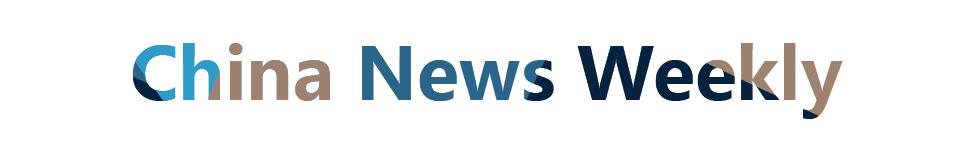 NAI500 China News Weekly